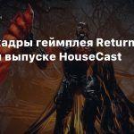 Новый геймплей Returnal в третьем выпуске HouseCast
