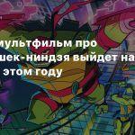 Новый мультфильм про Черепашек-ниндзя выйдет на Netflix в этом году