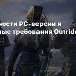 Особенности PC-версии и системные требования Outriders