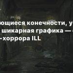 Отрывающиеся конечности, умные зомби и шикарная графика — сцены из инди-хоррора ILL