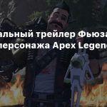 Персональный трейлер Фьюза, нового персонажа Apex Legends