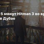 Первые 5 минут Hitman 3 во время миссии в Дубае