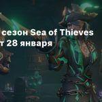 Первый сезон Sea of Thieves стартует 28 января