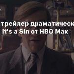 Первый трейлер драматического сериала It's a Sin от HBO Max