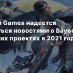 Platinum Games надеется поделиться новостями о Bayonetta 3 и других проектах в 2021 году