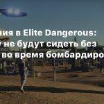 Поселения в Elite Dangerous: Odyssey не будут сидеть без защиты во время бомбардировок