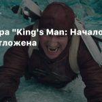 Премьера «King's Man: Начало» снова отложена
