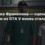 Прожарка Франклина — сцена с Ламаром из GTA V вновь стала мемом
