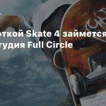 Разработкой Skate 4 займется новая студия Full Circle