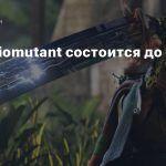 Релиз Biomutant состоится до 1 апреля