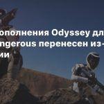 Релиз дополнения Odyssey для Elite: Dangerous перенесен из-за пандемии