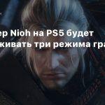 Ремастер Nioh на PS5 будет поддерживать три режима графики