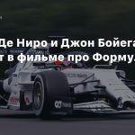 Роберт Де Ниро и Джон Бойега сыграют в фильме про Формулу-1 от Netflix