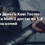 Считаем деньги Koei Tecmo: Поставки Nioh 2 достигли 1.4 миллиона копий