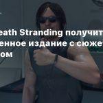 Слух: Death Stranding получит расширенное издание с сюжетным контентом