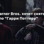 СМИ: Warner Bros. хочет снять сериал по «Гарри Поттеру»