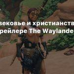 Средневековье и христианство в новом трейлере The Waylanders