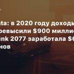SuperData: в 2020 году доходы GTA 5 превысили $900 миллионов, а Cyberpunk 2077 заработала $609 миллионов