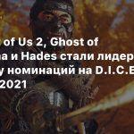 The Last of Us 2, Ghost of Tsushima и Hades стали лидерами по числу номинаций на D.I.C.E. Awards 2021