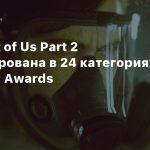 The Last of Us 2 номинирована в 24 категориях на NAVGTR Awards
