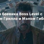 Трейлер боевика Boss Level с Фрэнком Грилло и Мэлом Гибсоном