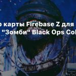 Трейлер карты Firebase Z для режима «Зомби» Black Ops Cold War