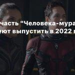 Третью часть «Человека-муравья» планируют выпустить в 2022 году