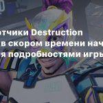 В ближайшее время разработчики Destruction AllStars поделятся подробностями игры