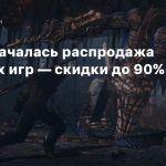 В GOG началась распродажа ролевых игр — скидки до 90%