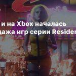 В Steam и на Xbox началась распродажа игр серии Resident Evil