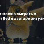 В Twitter можно сыграть в Pokemon Red в аватаре энтузиаста