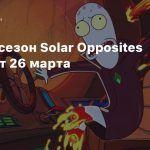 Второй сезон Solar Opposites стартует 26 марта