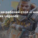 Вылеты на рабочий стол — новая беда Apex Legends
