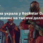 Женщина украла у Rockstar Games оборудование на тысячи долларов