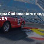 Акционеры Codemasters поддержали сделку с EA
