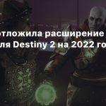 Bungie отложила расширение Witch Queen для Destiny 2 на 2022 год