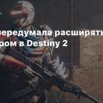 Bungie передумала расширять Космодром в Destiny 2