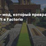 Create — мод, который превращает Minecraft в Factorio