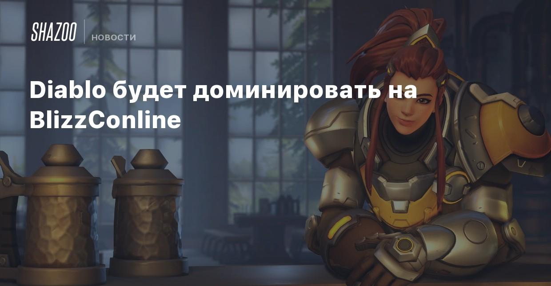 Diablo будет доминировать на BlizzConline
