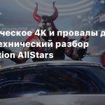 Динамическое 4K и провалы до 50 FPS — технический разбор Destruction AllStars