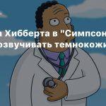 Доктора Хибберта в «Симпсонах» начнет озвучивать темнокожий актер