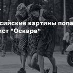 Две российские картины попали в шорт-лист «Оскара»