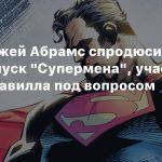 Джей Джей Абрамс спродюсирует перезапуск «Супермена», участие Генри Кавилла под вопросом