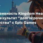 Эксклюзивность Kingdom Hearts в EGS — результат «долгосрочного партнерства» с Epic Games