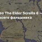 Это видео The Elder Scrolls 6 — скорее всего фальшивка
