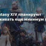 Final Fantasy XIV планируют поддерживать еще минимум пять лет