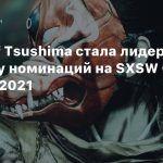Ghost of Tsushima стала лидером по числу номинаций на SXSW Gaming Awards 2021