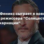 Хоакин Феникс сыграет в новом фильме режиссера «Солнцестояния» и «Реинкарнации»