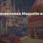 Игра-головоломка Maquette выйдет 2 марта