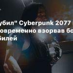 Игрок «убил» Cyberpunk 2077 на PS5 одновременно взорвав более 20 автомобилей